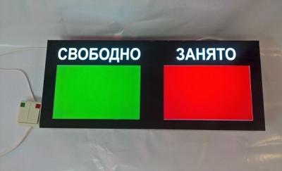 Световые таблички свободно/занято для калининградского медицинского центра