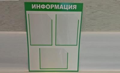 Изготовление информационного стенда на 3 кармана А4
