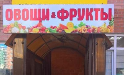"""Световой короб """"Овощи & фрукты"""" со светодиодной подсветкой"""
