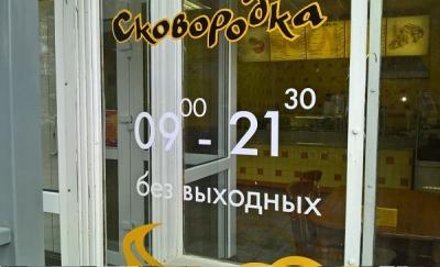 """Изменение режима работы для сети блинных """"Сковородка"""""""