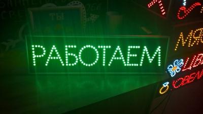 "LED табличка ""РАБОТАЕМ"""