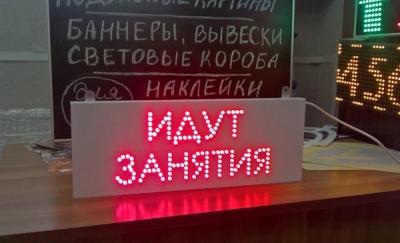 """Светодиодная табличка """"Идут занятия"""" для учебного учреждения"""
