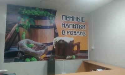 Баннер на торговую стойку по продаже пенных напитков в розлив
