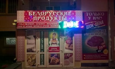 """Обновление фасада магазина """"Белорусские продукты"""""""