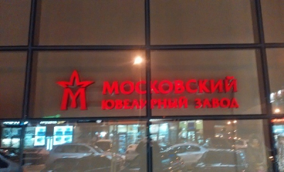 Объемные световые буквы для Московского ювелирного завода