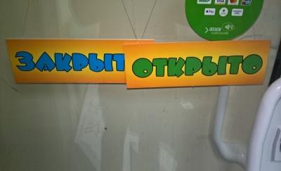 """Таблички """"Открыто/закрыто"""" на присосках"""