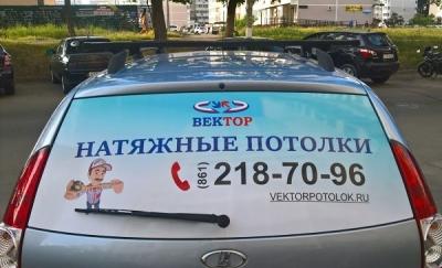 Рекламная наклейка на заднее стекло автомобиля