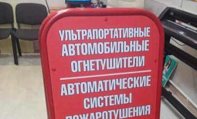 Штендер для магазина огнетушителей