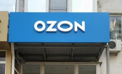 Световые объемные буквы для магазина Ozon
