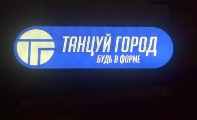 """Световой короб для магазина """"Танцуй Город"""""""