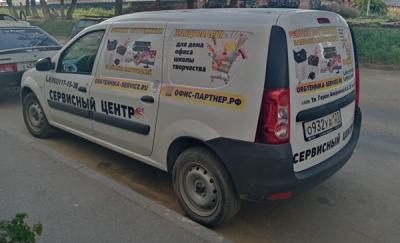 Брендирование авто для сервисного центра