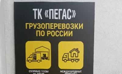 Рекламная панель для транспортной компании
