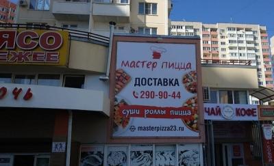 """Изготовление и установка баннера """"Мастер Пицца"""""""