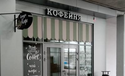 Световые объемные буквы для кофейни