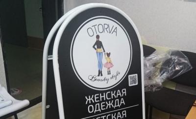 Штендер для магазина одежды