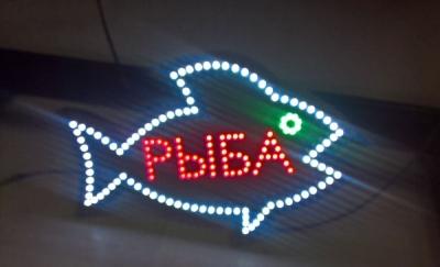 """Светодиодная вывеска """"Рыбка"""" на подвесах"""