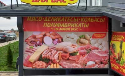 Баннер на люверсах для мясного магазина