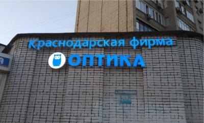 """Световые объёмные буквы для МУП Краснодарская фирма """"ОПТИКА"""""""