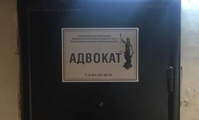 Табличка Режим работы для адвоката