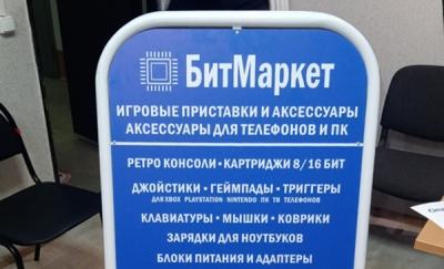 "Штендер для магазина ""БитМаркет"""