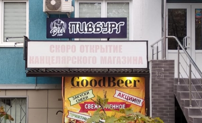 """Световой короб """"Пивбург"""" для магазина пива"""