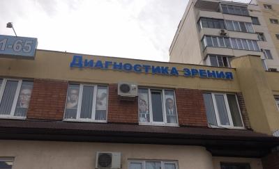 """Объемные световые буквы """"Оптика"""""""