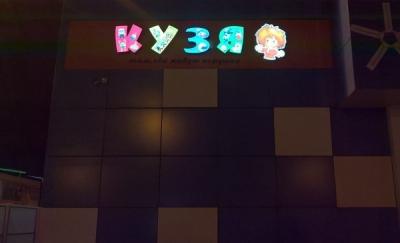 """Световая вывеска с объёмными буквами на фасад ТЦ """"Уровни"""""""