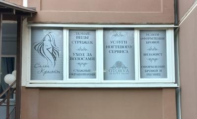 Оклейка окон для салона красоты