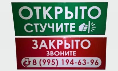 """Таблички """"Открыто/закрыто"""" на присоске 400х150мм"""