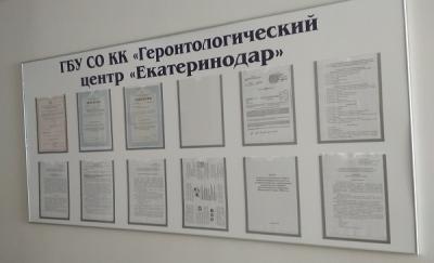 Информационные стенды для геронтологического центра