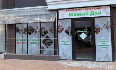 Оклейка витрины для агентства недвижимости
