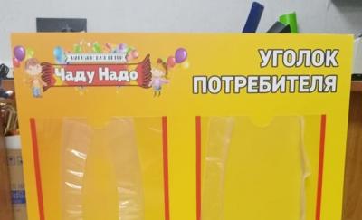 Уголок потребителя для магазина детских товаров