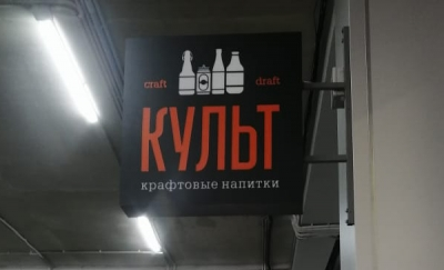 "Панель-кронштейн для магазина ""Культ"""
