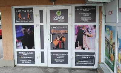 Оклейка входной группы школы танцев