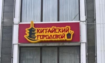 """Световая вывеска для кафе """"Китайский городовой"""""""